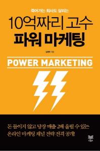 10억짜리 고수 파워 마케팅(죽어가는 회사도 살리는)