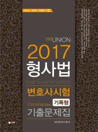형사법 기록형 기출문제집(변호사시험)(2017)(Union)(4판) ((창 1-4))
