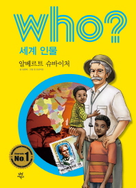 Who? 세계 인물: 알베르트 슈바이처(반양장)