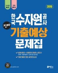 한국수자원공사 진짜  기출예상문제집(2019)