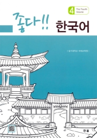 좋다!! 한국어. 4