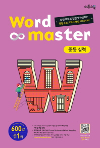 Word Master(워드 마스터) 중등 실력(2020)