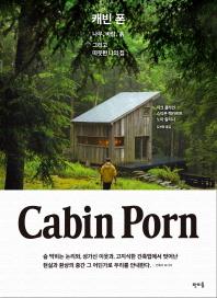 캐빈 폰(Cabin Porn)