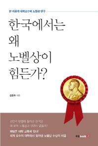 한국에서는 왜 노벨상이 힘든가?(한 이공계 대학교수의 노벨상 연구)
