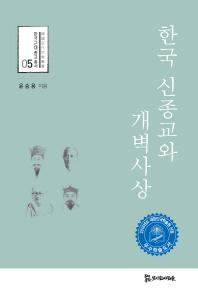 한국 신종교와 개벽사상(한국 근대 종교 총서 5)