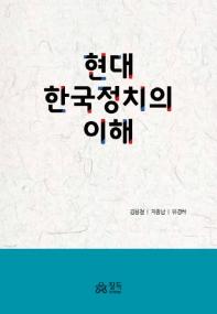 현대 한국정치의 이해(양장본 HardCover)
