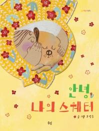 안녕 나의 스웨터(햇살그림책 35)(양장본 HardCover)