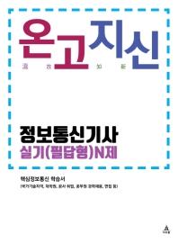 정보통신기사 실기(필답형) N제(온고지신)