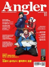 앵글러(Angler) (2018년 1월호)