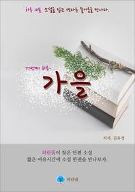 가을 - 하루 10분 소설 시리즈