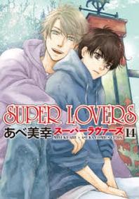 SUPER LOVERS 14