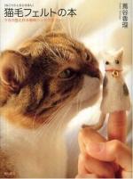[해외]猫毛フェルトの本 うちの猫と作る簡單ハンドクラフト