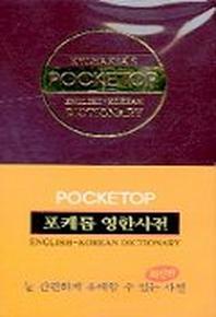 포케톱 영한사전(2색도)(3판)