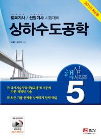 상하수도공학(2015)(핵심시리즈 5)