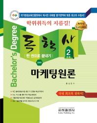 마케팅원론 한 권으로 끝내기(독학사 경영학 2단계)(2018)