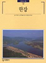 한강(빛깔있는 책들 99)