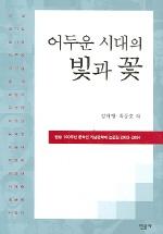 어두운 시대의 빛과 꽃(탄생100주년문학인기념문학제논문집 2003-2004)