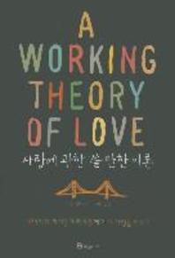 사랑에 관한 쓸 만한 이론