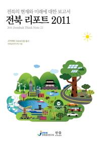 전북 리포트 2011(J THINK 이슈브리핑 총서)(양장본 HardCover)