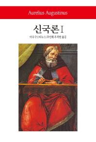 신국론. 1(월드북 250)(양장본 HardCover)