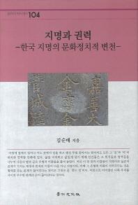 지명과 권력: 한국 지명의 문화정치적 변천(경인한국학연구총서 104)
