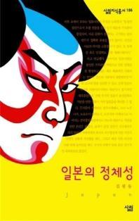 일본의 정체성(살림지식총서 186)