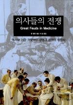 의사들의 전쟁