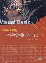 비주얼베이직 6.0(예제로 배우는)
