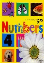 숫자(우리아이 영어 한글 들춰보기 책)(양장본 HardCover)