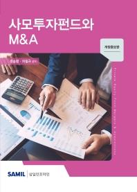사모투자펀드와 M&A(2020)(개정증보판)(양장본 HardCover)