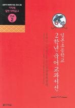 일본초등학교 2학년 국어교과서선(CD1장포함)(다락원 일한 대역문고 초급 2)