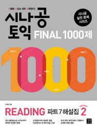시나공 TOEIC Final 1000제 Reading Part7 해설집(시즌 2)