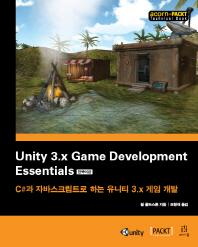 Unity 3.x Game Development Essentials 한국어판(CD1장포함)(acorn PACKT)