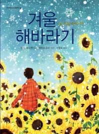 겨울 해바라기(단비청소년문학 6)