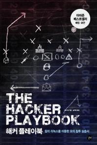 해커 플레이북 --- 깨끗
