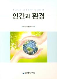 인간과 환경