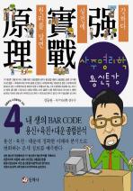 사주명리학 용신특강(김동완의 사주명리학 강의 4)