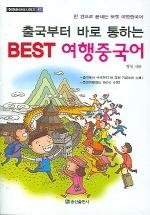 BEST 여행중국어
