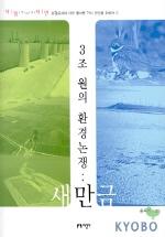 새만금(3조 원의 환경논쟁)