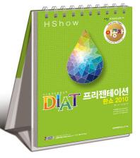DIAT 프레젠테이션 한쇼 2010(2017)(이공자)(스프링)