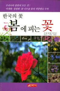 봄에 피는 꽃