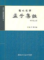 맹자집주(동양고전국역총서 2)