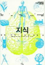 지식  (생명. 자연. 과학의 모든 것) /외피없음