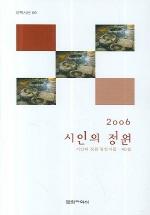 시인의 정원 2006(문학시선 69)