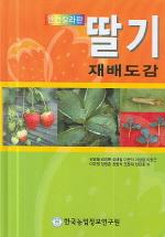 딸기 재배도감(완전칼라판)(양장본 HardCover)
