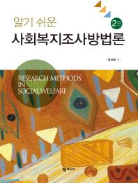 사회복지조사방법론(알기 쉬운)(2판)