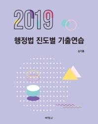 행정법 진도별 기출연습(2019)