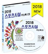스포츠시설 주소록 CD(2018)