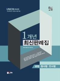공법 형사법 민사법 1개년 최신판례집(2020)(UNION)(3판)