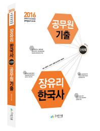 장유리 한국사 단원별 공무원 기출(2016)